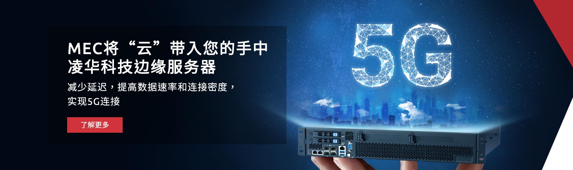 5G Multi-access Edge Computing (MEC)