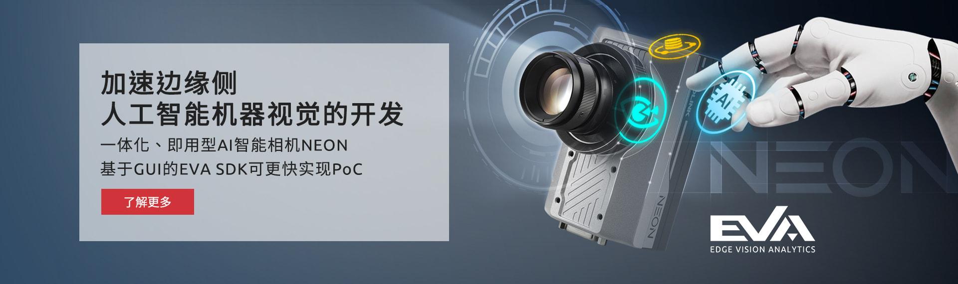一体化、即用型AI智能相机NEON 基于GUI的EVA SDK可更快实现PoC
