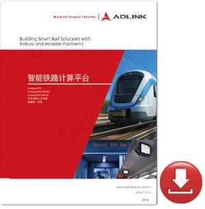 下载专区<br />C172-3《智能铁路计算平台》